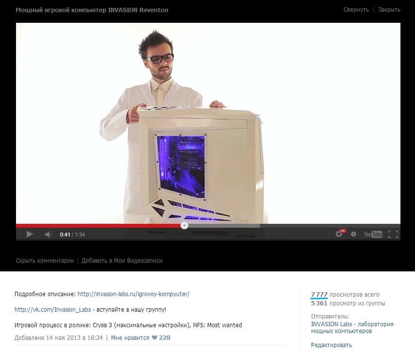 Видео об игровом компьютере INVASION Reventon набрало 7 777 просмотров вконтакте. Спасибо за ваш интерес :).