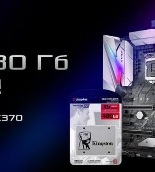 SSD на 480 Гб в подарок при покупке ПК INVASION Labs Powered by ASUS