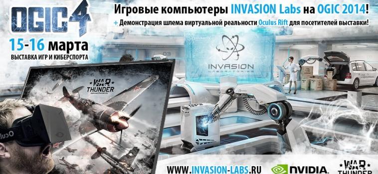 15-16 марта, Invasion Labs на выставке игр и киберспорта Ogic 2014