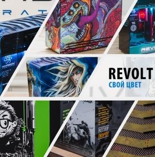 Invasion Revolt Свой цвет / кастомизация