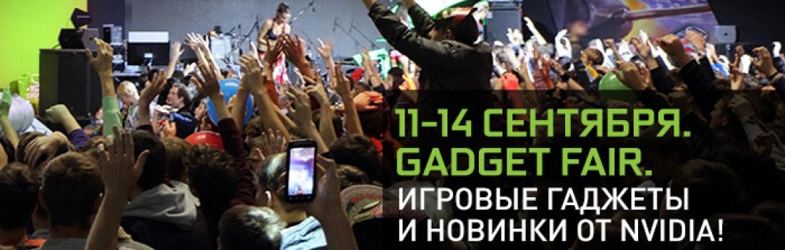 Invasion Labs и NVIDIA на Gadjet Fair 2014