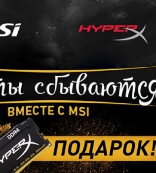 Память HyperX Fury в подарок при покупке ПК INVASION Labs на базе компонентов MSI